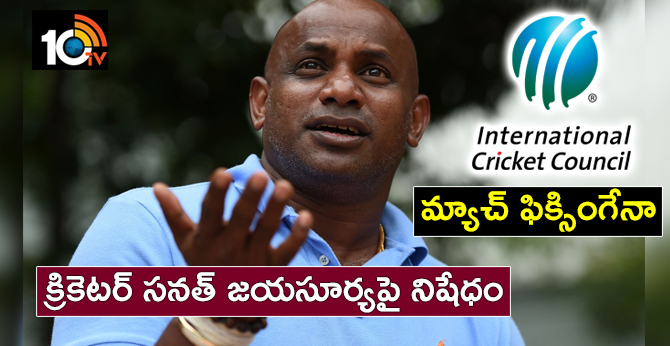 Sanath Jayasuriya has been banned from all cricket for two years