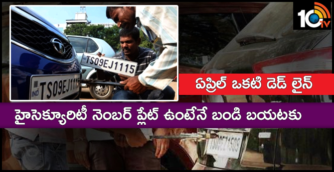 Mandatory from April1st : If the high security number plate is out of the Vehicle