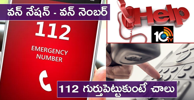 single emergency number 112 to help you connect to all nearby helplines