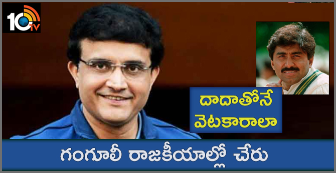 sourav ganguly wants to compete in politics slams miandad
