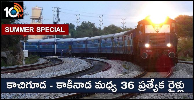 36 special trains between Kachiguda and Kakinada in summer
