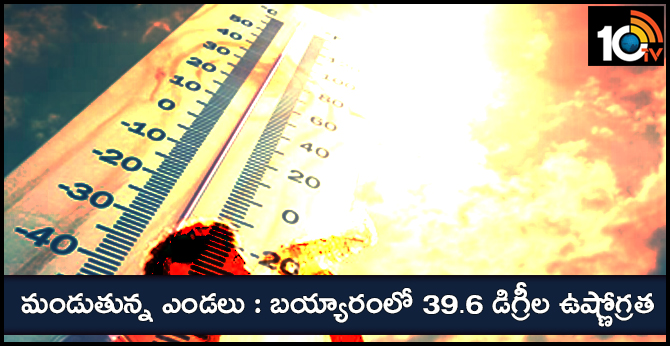 Day by Day Temperatures Increase In Telangana