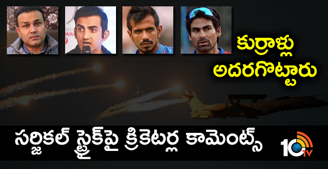 surgical strike attack hails by indian cricketers