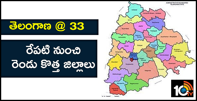 Telangana @ 33 : 33 districts tomorrow