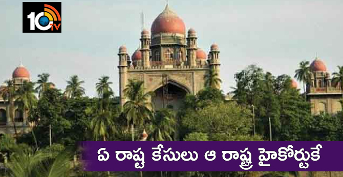 telangana High Court full bench clarifies cases transfers between ts and ap