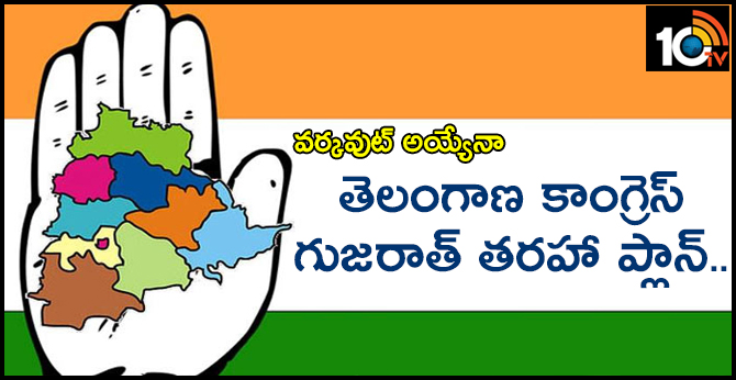 telangana congress pathetic condition
