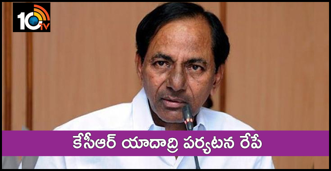 ts cm kcr going to yadadri on sunday