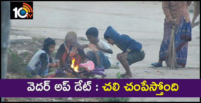 weather update : very cold in hyderabad