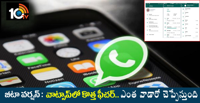 WhatsApp to get new Upadate in Redesigned Settings Menu With Usage Stats