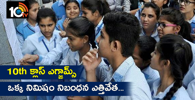 10Th Class Students One Minute Late