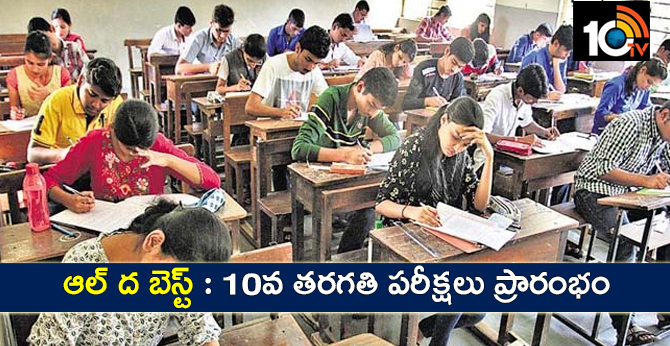 10th Class exams from to March 16