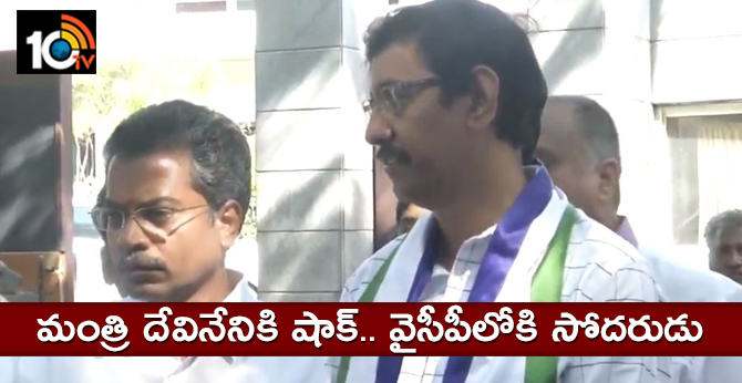 Minister Devineni's Brother Joins YCP