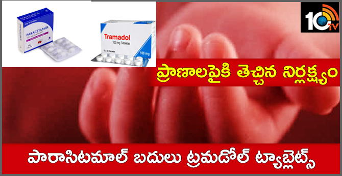 15 Children Hospitalised After Vaccination In Nampally Urban Health Centre | Hyderabad |