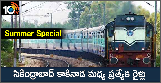 2 special trains for Kakinada town