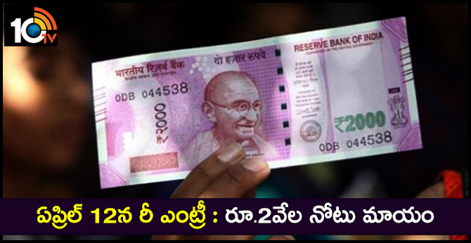 2 thousand rupees note missing