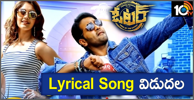 6 Feet Tall Song Full Lyrical Released From Voter Movie