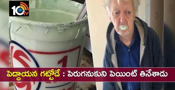 A 90-year-old man Bobby, half a pot of paint mistaking it for yogurt shows no signs of illness