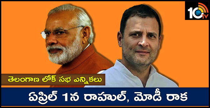 AICC President Rahul And PM MOdi Coming To Telangana