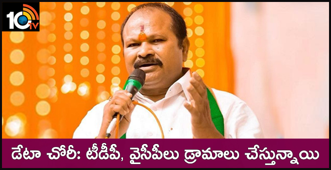 AP Bjp Chief Kanna Lakhminarayana complains Govorner aginst Data Theft in AP