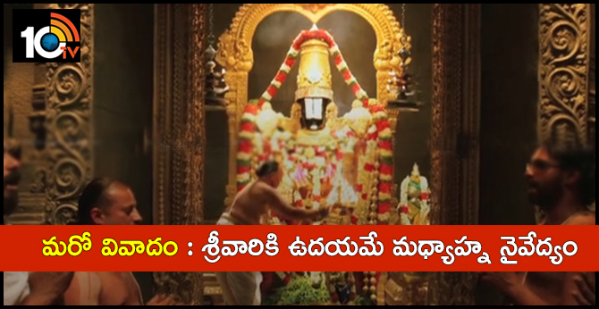 AP Government Contoversial Decision Over TTD
