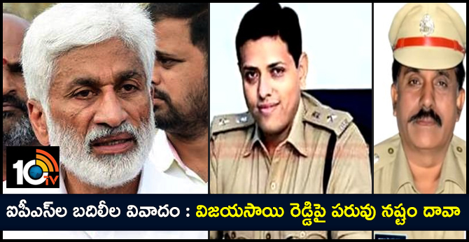 AP IPS Transfers Controversy