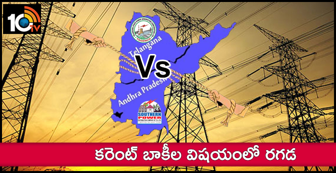 Controversy between AP, Telangana states and Jen Co companies