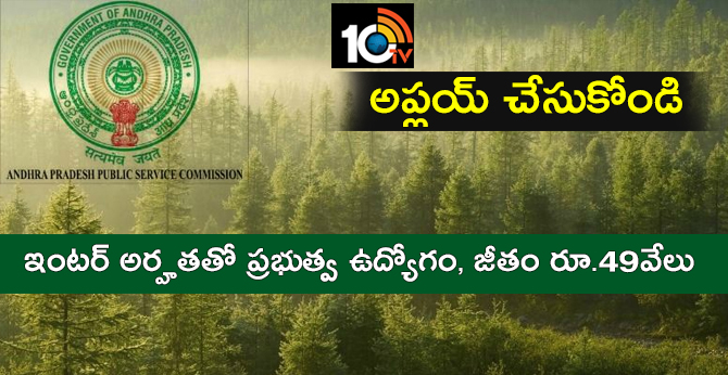 AP forest Beat Officer Posts With Inter Pass