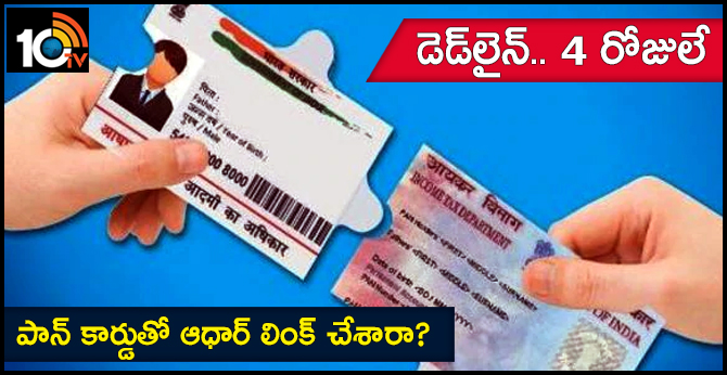 Just, march 31 is Deadline, How to link Aadhaar Card with PAN card, follow the steps