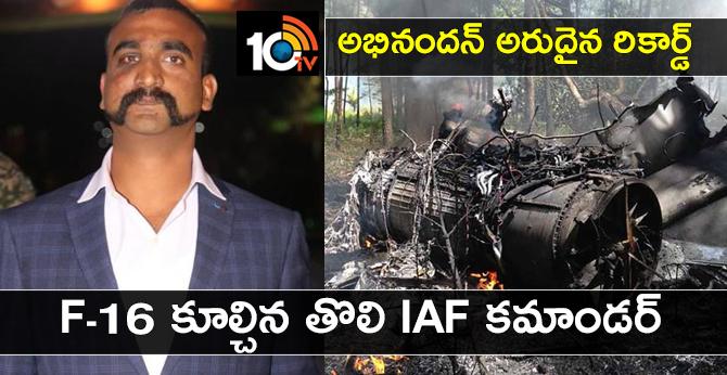 Abhinandan rare Record: First IAF Commander Abhinandan, F-16
