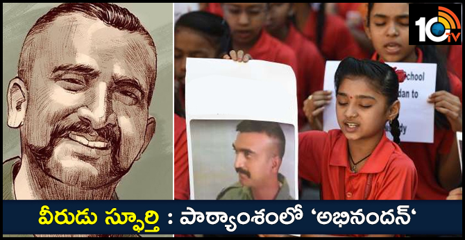 Indian hero's inspiration: RajasthanSchool Syllabus in  'Abhinandan'