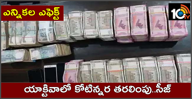 Activa scooter in Hyderabad seized Rs.1.50 crore cash move
