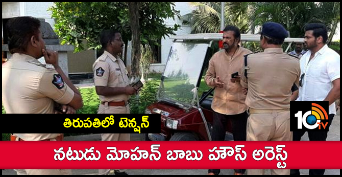 AP Police to get Actor Mohan Babu's house arrest In Chittoor district Rangapete
