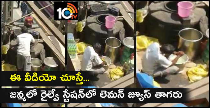 After watching this video, will you ever have lemon water at railway stations