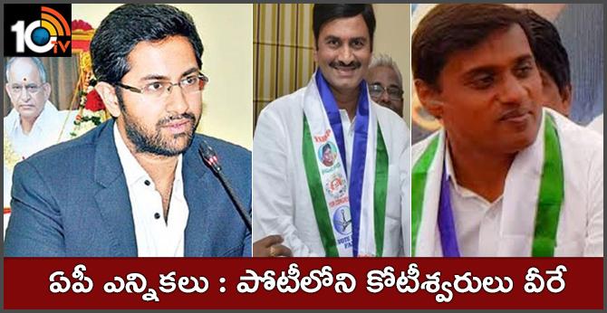 Andhra Pradesh elections 2019.. Crorepatis in race