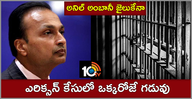 Anil Ambani has just a day left to pay up $80 million and avoid jail
