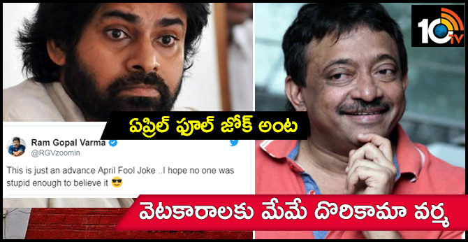This is just an advance April Fool Joke Ram Gopal Varma