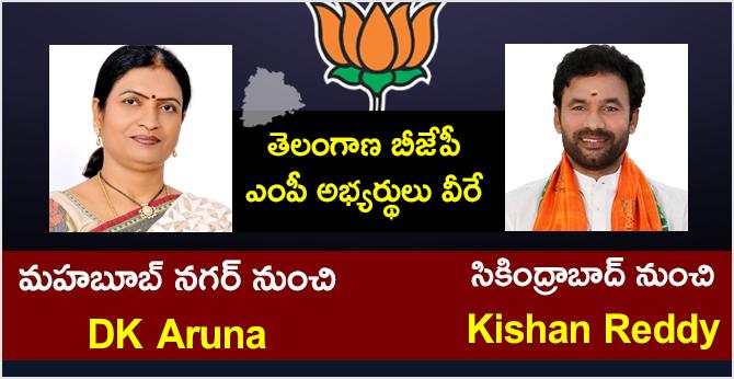 BJP Announce Telangana MP Candidates