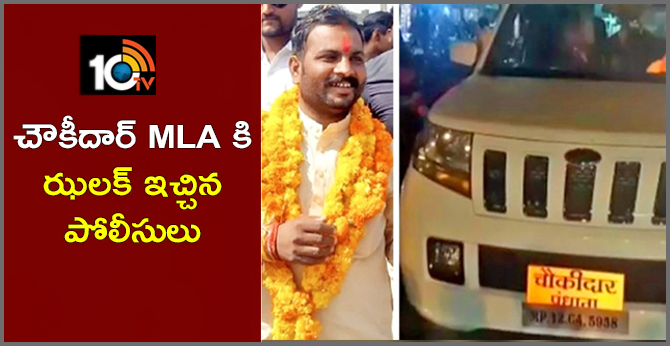 BJP MLA fined for writing chowkidar on car number plate