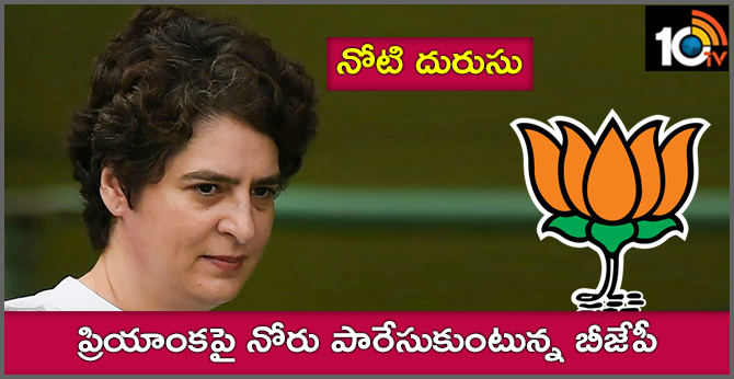 BJP's controversial comments on Priyanka Gandhi