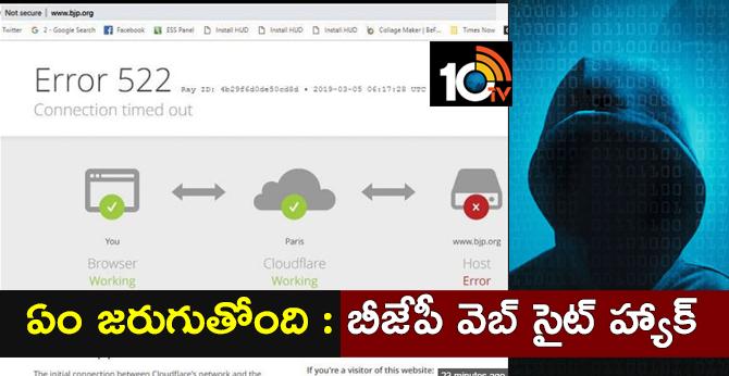 BJP's party website hacked