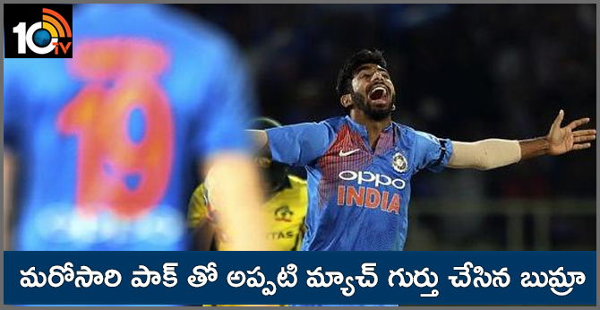 BUMRAH REGISTERED UNWANTED RECORD IN 1ST ODI