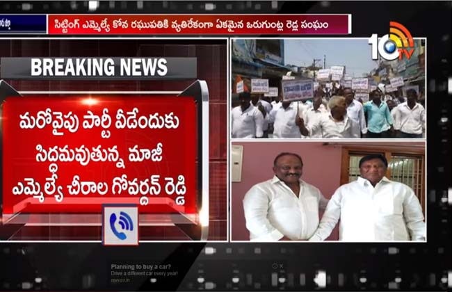 Bapatla Between the leaders constituency YSR Party
