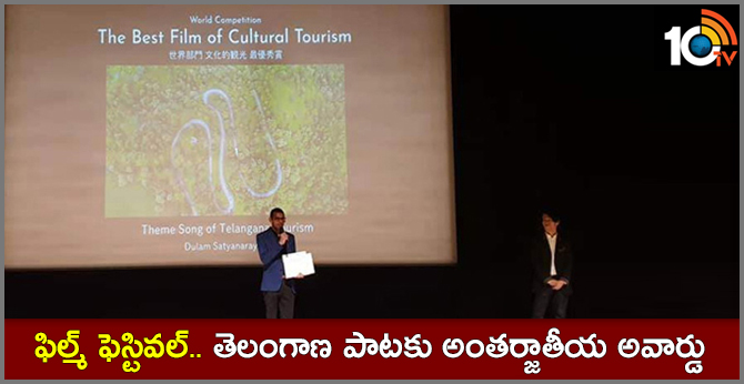 Best Film Award For Theme Song Of Telangana Tourism In 2019