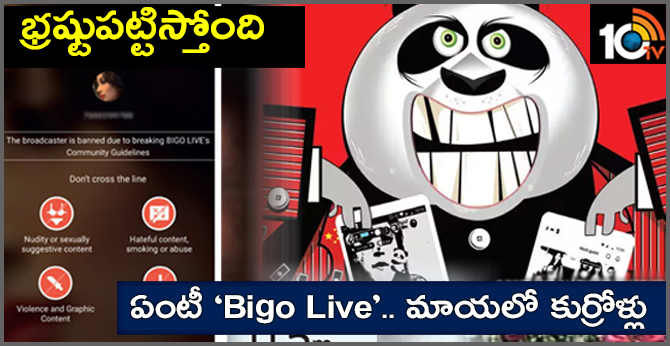 Bigo Live captures Most Indian Users with lasciviously content