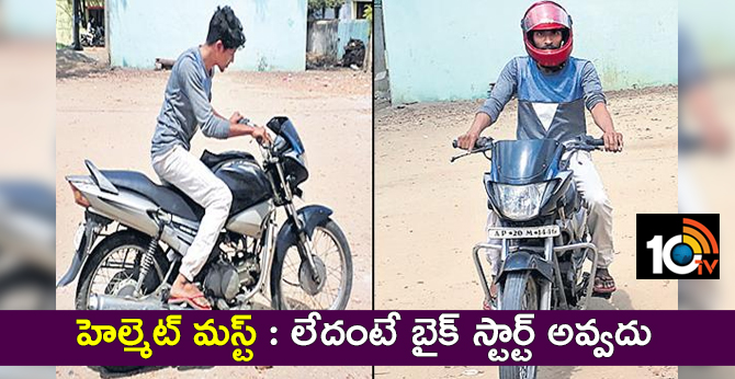 Bike wont start without helmet