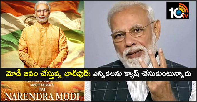 Bollywood hypes modi with Biopics