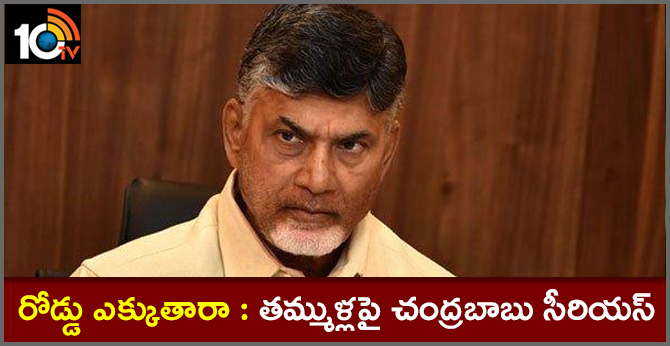 CM Chandrababu Warns On TDP Rebel Leaders