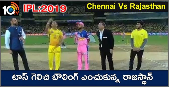 CSKvsRR: RAjasthan won toss elected to bowl