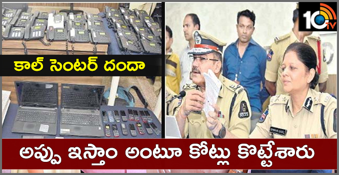 Call center racket busted Rs 25 crore in robbery in Hyderabad, 62 arrested