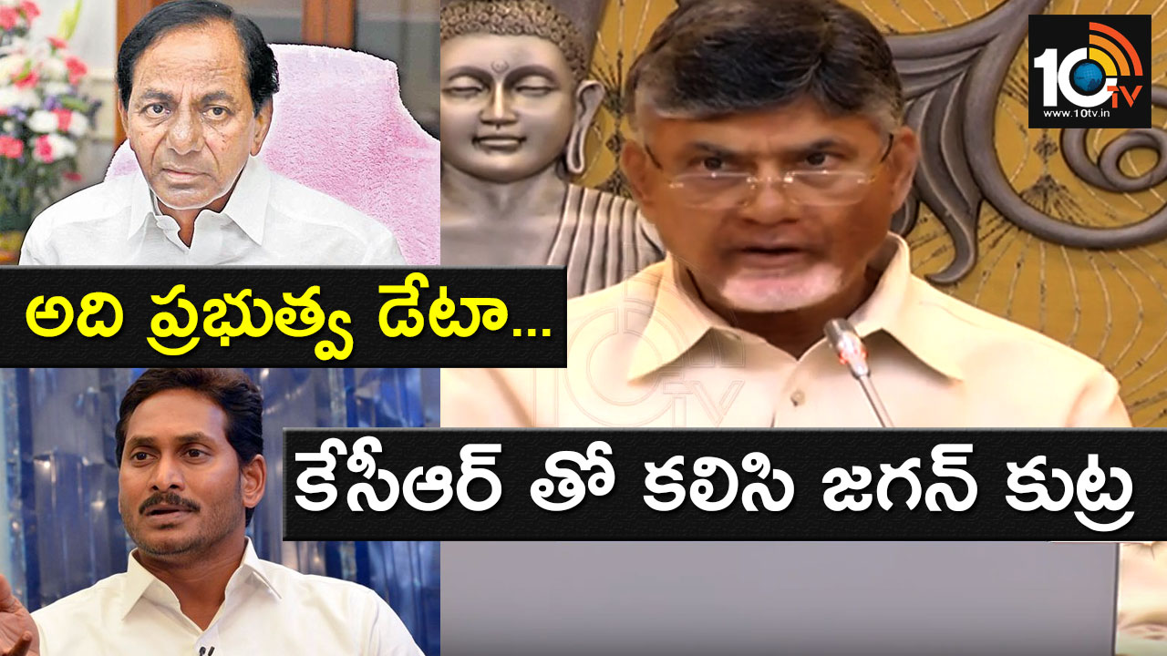 Chandrababu fire on KCR in jagan's IT Grids Data Issue